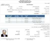 Membership In The Consulants List Of Tehran