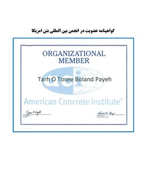Certificate of Membership in the International Association of Concrete America