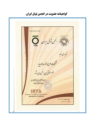 Iranian Tunneling Association membership certificate